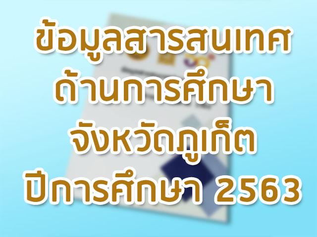 ข้อมูลสารสนเทศด้านการศึกษาจังหวัดภูเก็ต ปีการศึกษา 2563