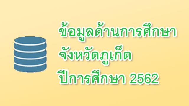 ข้อมูลสารสนเทศด้านการศึกษาจังหวัดภูเก็ต ปีการศึกษา 2562