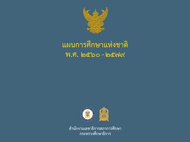 แผนการศึกษาแห่งชาติ พ.ศ.2560 - 2579